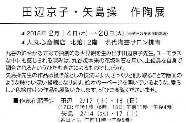 大丸7.jpg