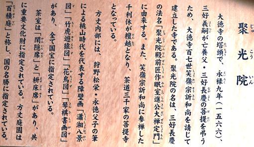 大徳31・聚光院.jpg