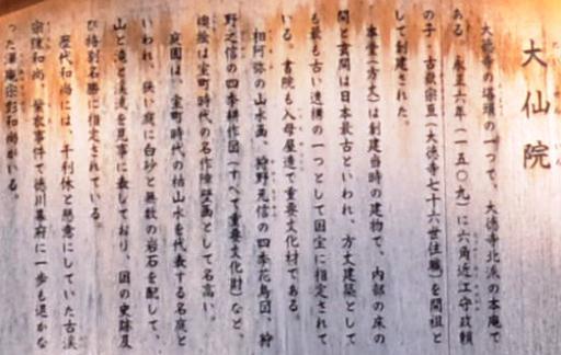 大徳10大仙院.jpg