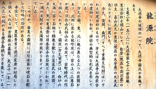 大徳17龍源院.jpg