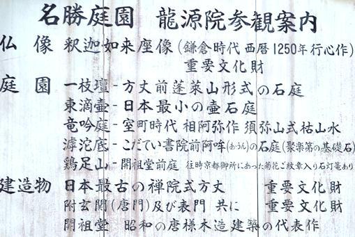 大徳19龍源院.jpg