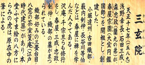 大徳25・三玄院.jpg