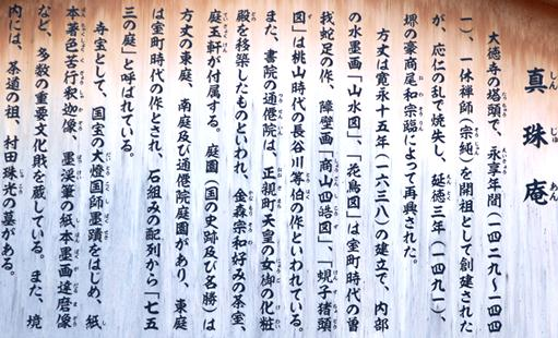 大徳28・真珠庵.jpg