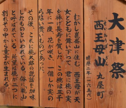 大津祭11・西王母山.jpg