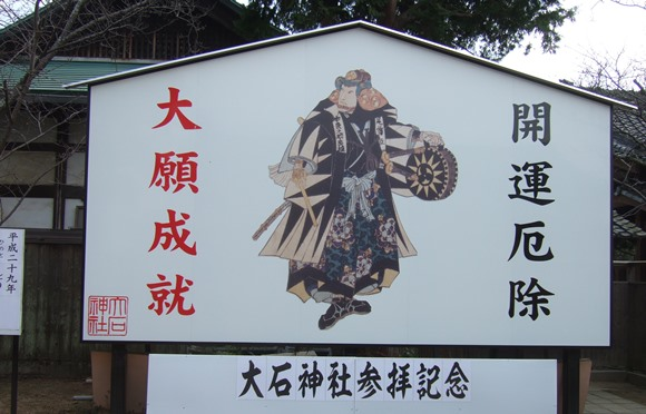 大石神社10・大絵馬.JPG