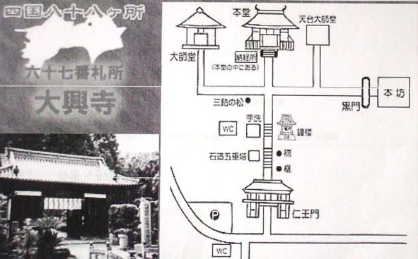 大興寺1.jpg