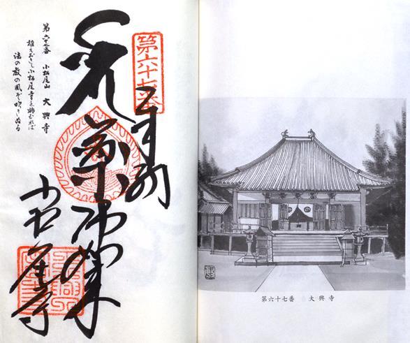 大興寺2・朱印.JPG