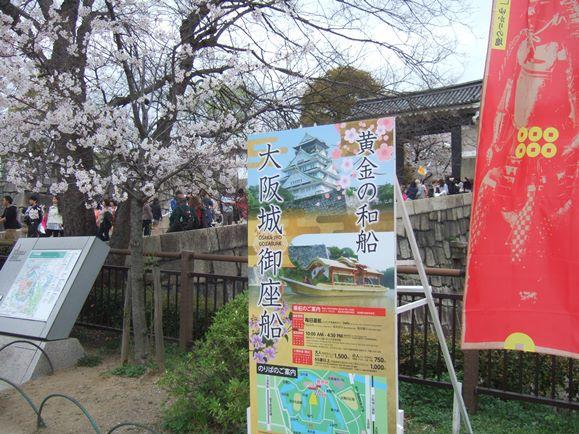 大阪城12・御座船.jpg