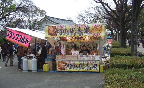 大阪城20・クロワッサンたい焼き.jpg