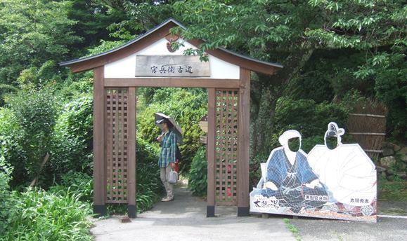太閤15・官兵衛古道.JPG