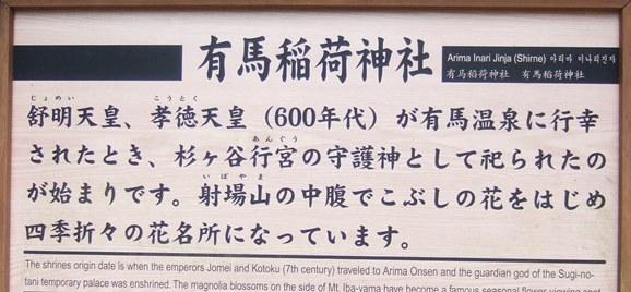 太閤7・説明板.JPG