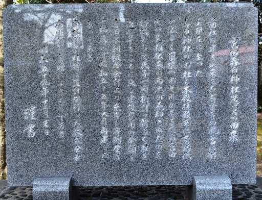 宮田春日神社3・由来碑.jpg