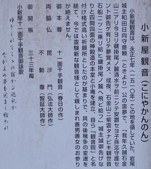 小新屋9・説明板.jpg