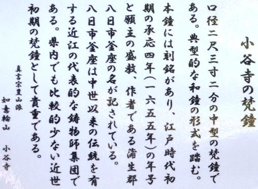 小谷寺2・鐘楼.jpg