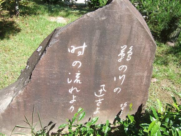 岐阜公園12・歌碑.JPG