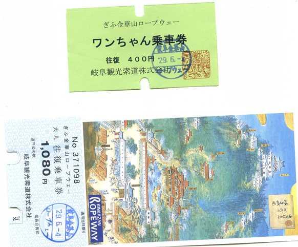 岐阜城1・金華山ロープウェー乗車券.jpg