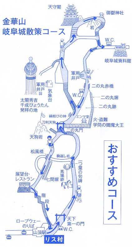 岐阜城9・コース.jpg