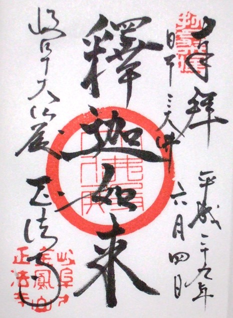 岐阜15・正法寺、朱印.JPG