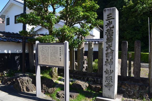 岐阜28妙照寺、寺標.JPG