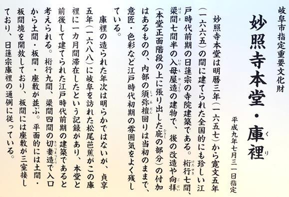 岐阜29・妙照寺、説明板.JPG