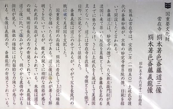 岐阜31・常在寺、説明板.JPG