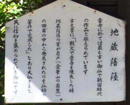 岐阜4・正法寺、地蔵菩薩.JPG