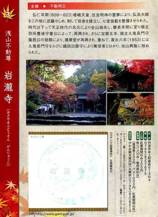 岩瀧寺32・スタンプ帳.jpg