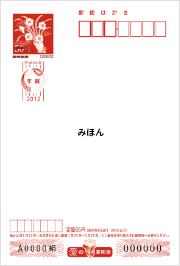 年賀・大阪寄付おもて.jpg
