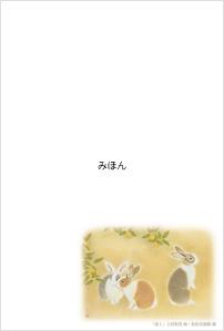 年賀状・全国2.jpg
