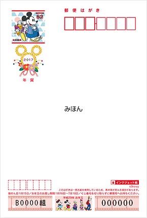 年賀状1・ディズニー.jpg