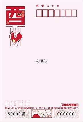 年賀状3・いろどり.jpg