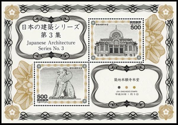 建築切手帳シート2.jpg