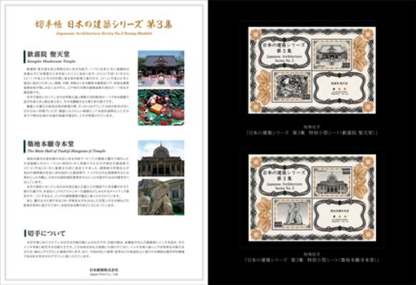 建築切手帳中面.jpg
