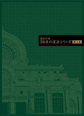 建築切手帳表紙.jpg