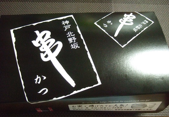 弁当5・神戸北野坂.JPG