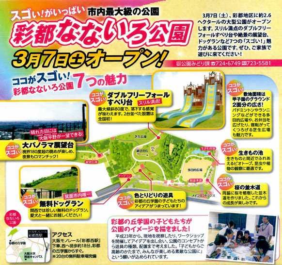 彩都・地図.jpg