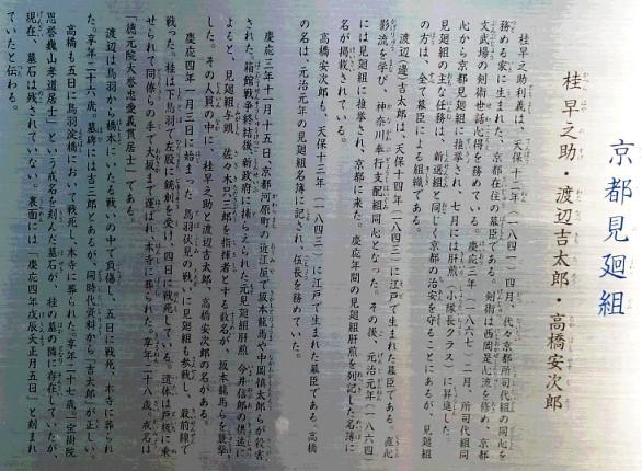 心眼寺10・説明板.JPG