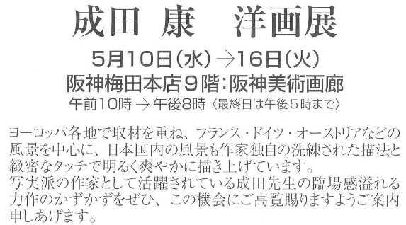 成田2・案内状.jpg