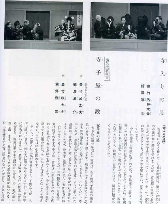 文楽12・襲名披露狂言.jpg