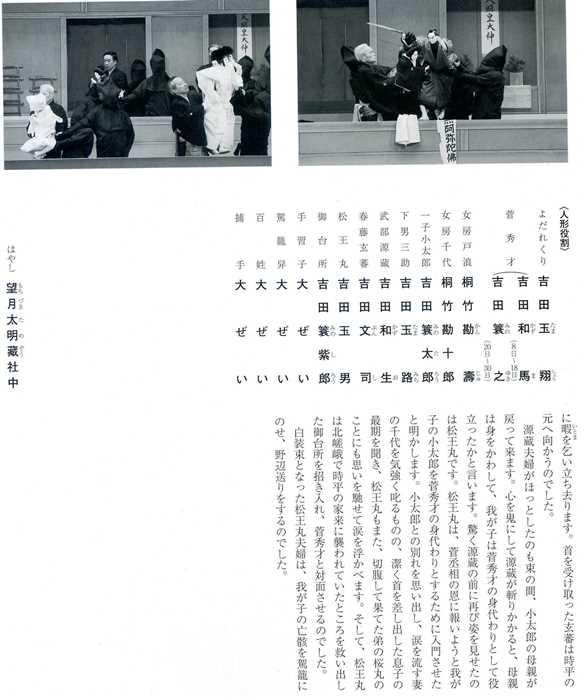 文楽13.jpg