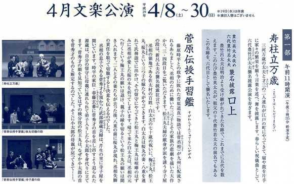 文楽8・パンフ2.jpg