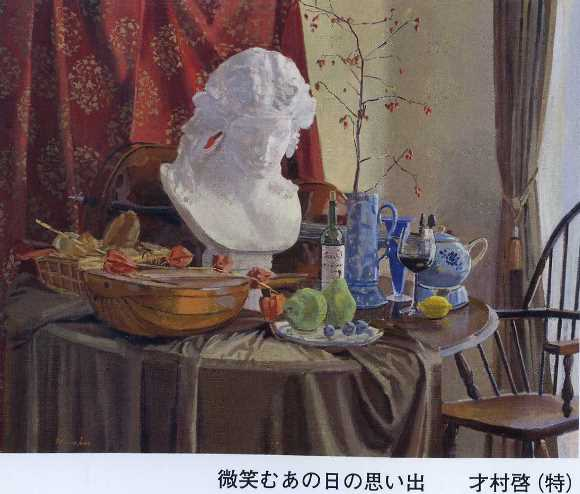 日展14・洋画.jpg
