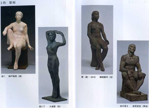 日展15・彫刻.jpg