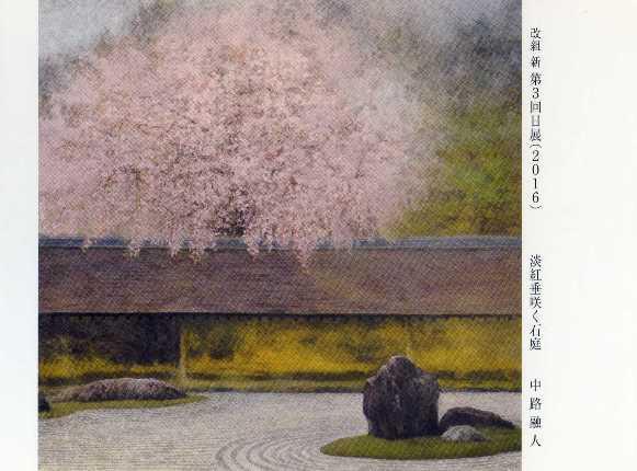 日展18・ポストカード.jpg