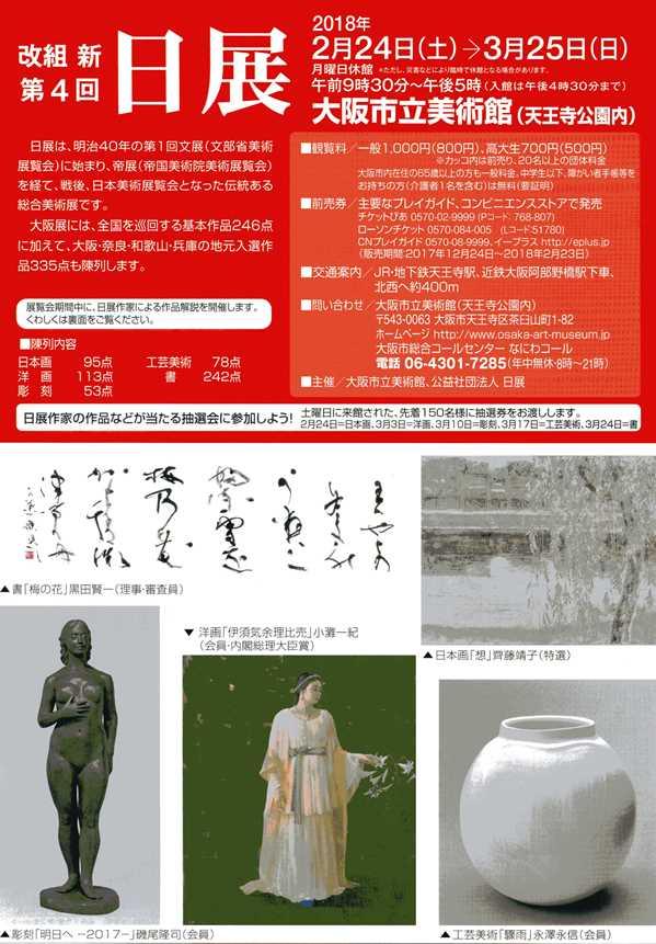日展3・パンフレット.jpg