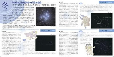 星完結冊子中面.jpg