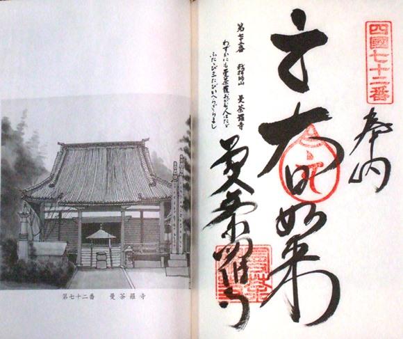 曼荼羅23・ご朱印.JPG