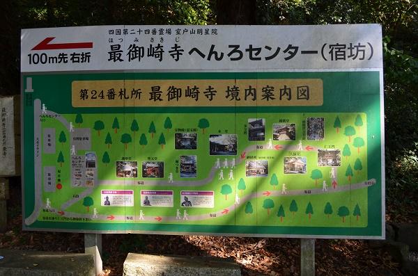 最御崎寺2.jpg