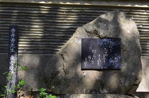 最御崎寺5・吉井勇歌碑.jpg