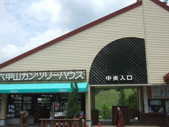 有馬温泉10・六甲山カンツリーハウス.JPG
